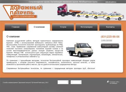 """Сайт службы сопровождения """"Дорожный патруль"""""""