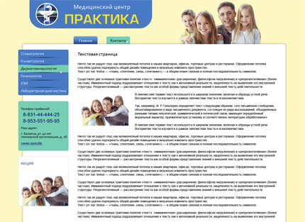 """Сайт медицинского центра """"Практика"""""""