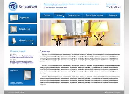 """Сайт компании """"Континент"""""""