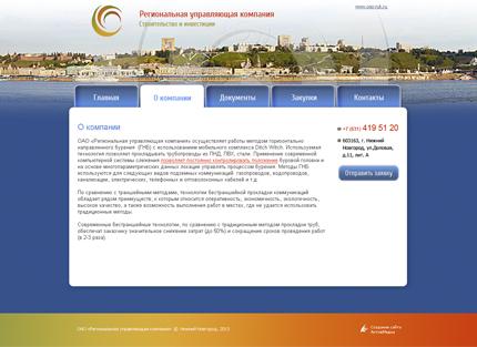 Сайт Региональной управляющей компании