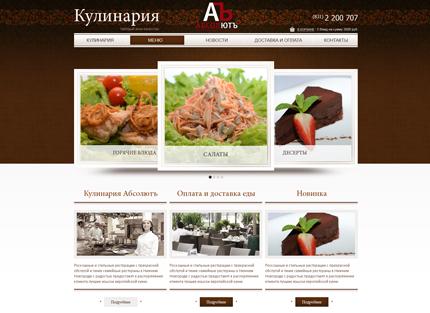 "Сайт компании ""Кулинария Абсолютъ"""
