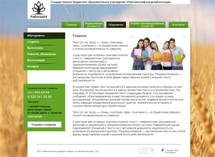 Сайт Работкинского аграрного колледжа