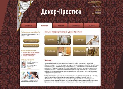 Сайт салона штор «Декор-Престиж»