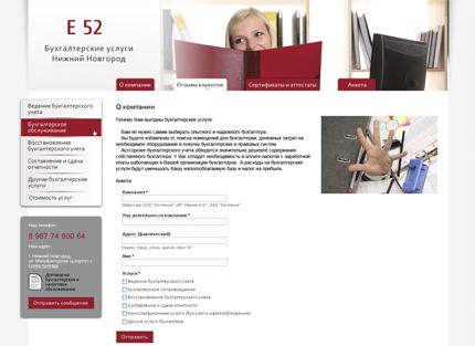 Сайт компании Е-52