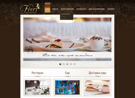 Сайт ресторана Fiori
