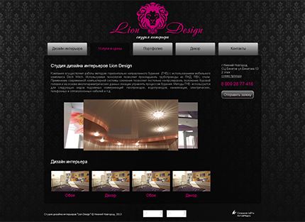 Сайт студии интерьера Lion Design