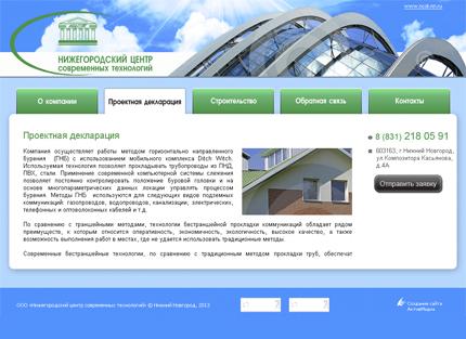 Сайт Нижегородского центра современных технологий