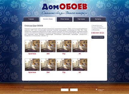 """Сайт компании """"Стильный ДОМ ОБОЕВ"""""""
