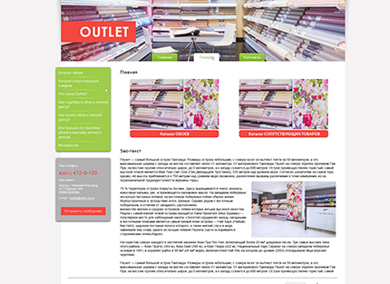 Сайт Outlet обоев