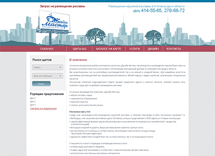 Сайт компании Дизайн-Мастер