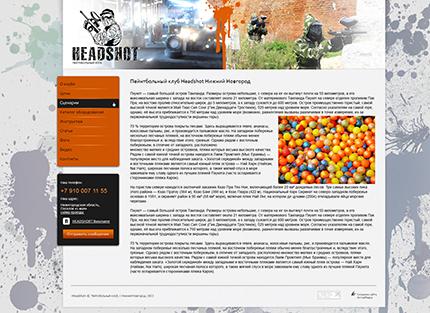Сайт пейтнбольного клуба HEADSHOT