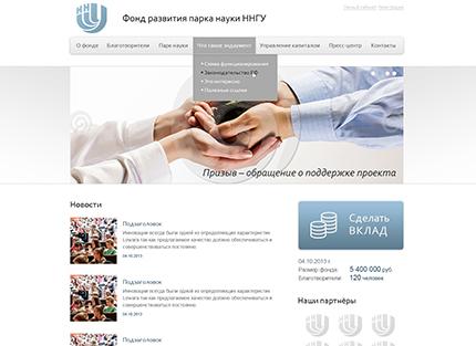 Сайт фонда развития парка науки ННГУ
