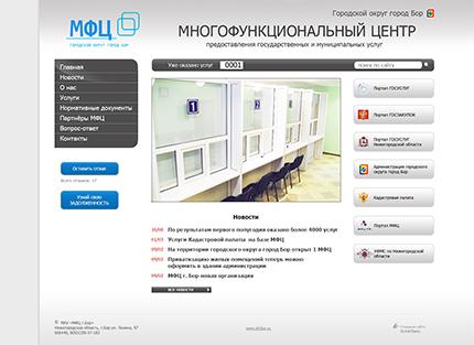 Сайт Многофункционального центра предоставления государственных и муниципальных услуг г. Бор