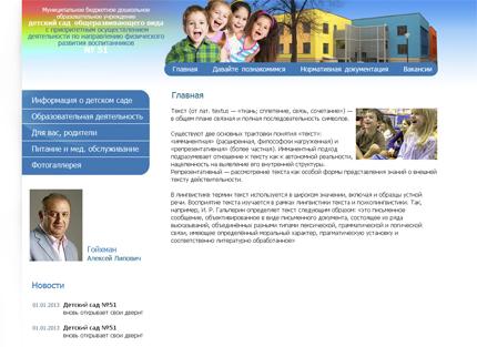 Сайт детского сада № 51