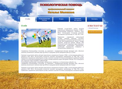 Сайт психолога Натальи Молокиной