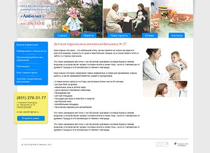 Кировская северная клиническая больница