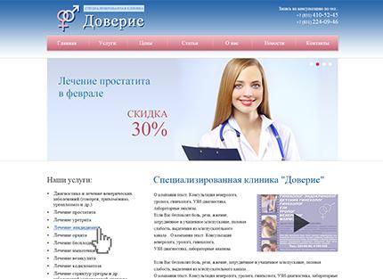 Сайт клиники «Доверие»