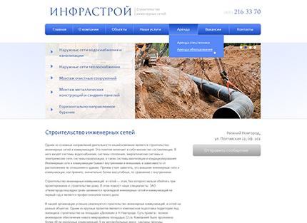 """Сайт компании """"Инфрастрой"""""""