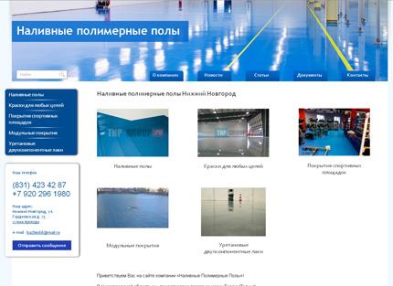 """Сайт компании """"Наливные Полимерные Полы"""""""