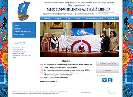 Сайт Многофункционального центра предоставления государственных и муниципальных услуг г. Городец