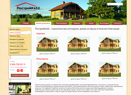 Сайт компании ПостройКа52