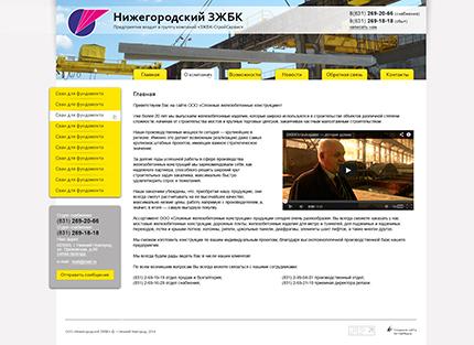 Сайт компании «Нижегородский ЗЖБК»