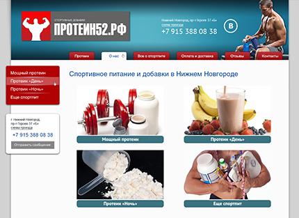 """Сайт компании """"Протеин52"""""""