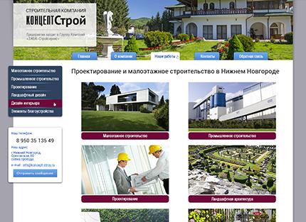 Сайт компании «Концепт-Строй»