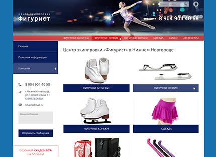 """Сайт магазина """"Фигурист"""""""