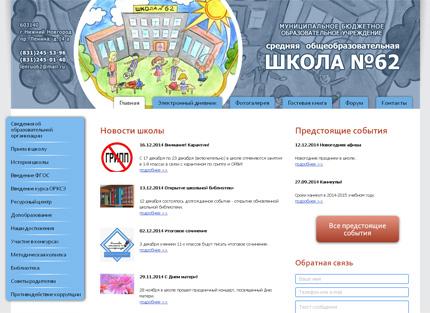 Сайт школы № 62