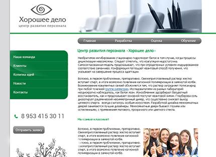Сайт центра развития персонала «Хорошее дело»
