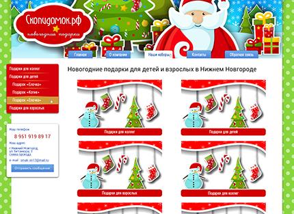 """Сайт компании """"Скопидомок"""""""