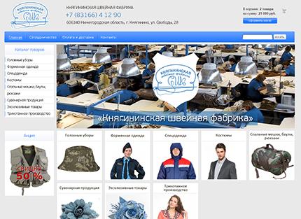 Интернет-магазин «Княгининская швейная фабрика»