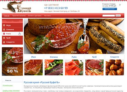 Интернет-магазин компании «Русский БуфетЪ»