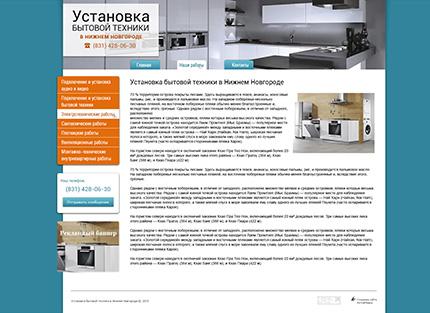 Сайт компании по установке бытовой и аудио/видео техники в Нижнем Новгороде