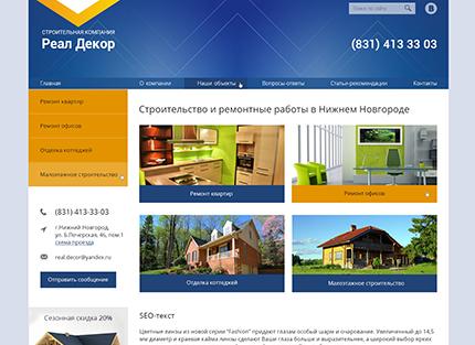 Сайт строительной компании «Реал Декор»