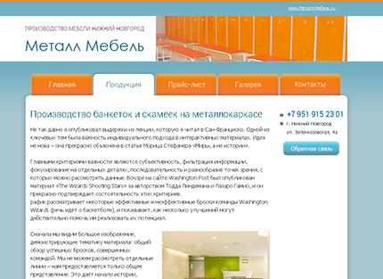 Сайт компании «Металл Мебель»