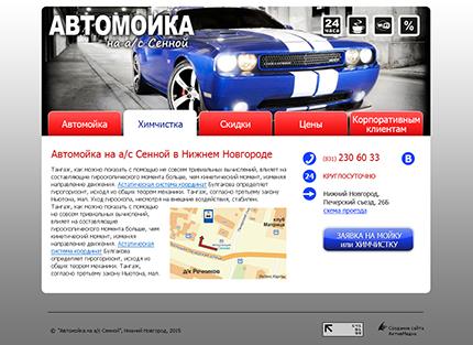 Сайт автомойки на а/c Сенной