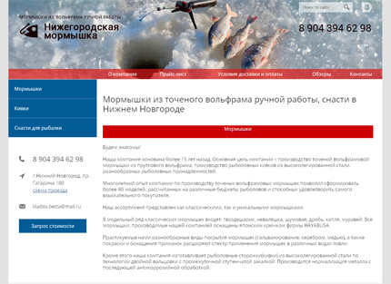 """Сайт компании """"Мормышка-НН"""""""