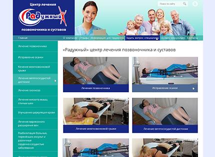 Сайт центра лечения позвоночника «Радужный»