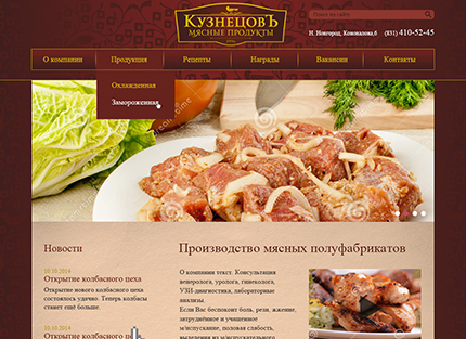 "Сайт компании ""Кузнецов"""