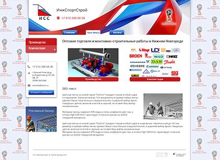 Сайт компании «Инжспортстрой»
