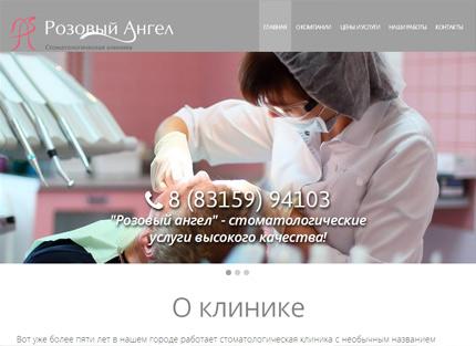 Сайт стоматологической клиники «Розовый Ангел»
