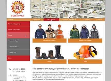 Сайт компании Велес