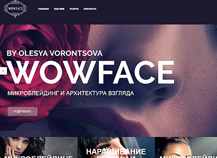 Сайт beauty-салона Wow Face