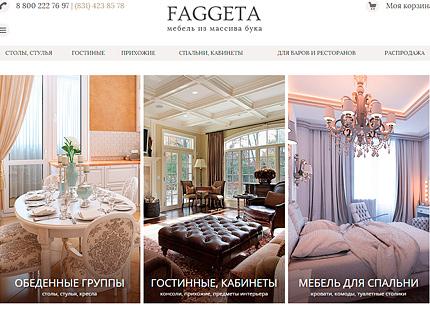 Интернет-магазин мебели Faggeta