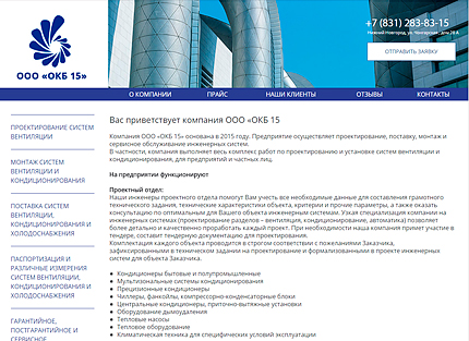 """Сайт компании """"ОКБ-15"""""""