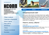 Сайт КСОПП ПФО