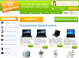 """Интернет-магазин бытовой техники """"Ценомания"""""""